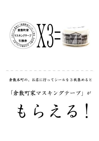 """<b><font size=""""+2"""">倉敷本町のお店に行くと、「倉敷町家マスキングテープ」がもらえる! キャンペーン"""